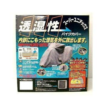 【送料無料】ユニカー工業 透湿性バイクカバー SBサイズ トウシツセイバイクカバ-SBサイズBB911 [トウシツセイバイクカバ-SBサイズBB911]