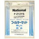 パナソニック 空気清浄機専用交換用フィルターセット F-Z12YS [FZ12YS]