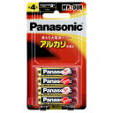 パナソニック アルカリ乾電池 単4形 MY&OUR LR03XJV/4B [LR03XJV4B]