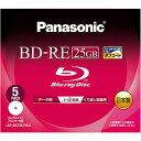 パナソニック データ用25GB 2倍速 BD-RE相変化書換型 ブルーレイディスク 5枚入り LM-BE25DH5A LMBE25DH5A