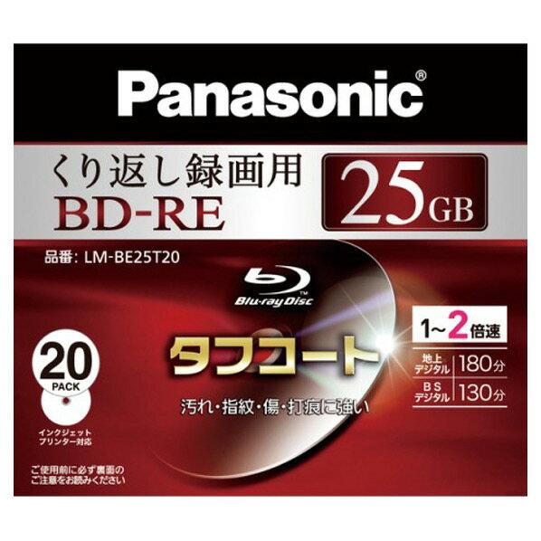 【送料無料】パナソニック 録画用25GB 1-2倍速 BD-RE書換え型 ブルーレイディスク 20枚入り LM-BE25T20 [LMBE25T20]【KK9N0D18P】