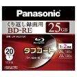 パナソニック 録画用25GB 1-2倍速 BD-RE書換え型 ブルーレイディスク 20枚入り LM-BE25T20 [LMBE25T20]【KK9N0D18P】