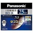 【送料無料】パナソニック 録画用25GB 1-6倍速 BD-R追記型 ブルーレイディスク 20枚入り LM-BR25MT20 [LMBR25MT20]【KK9N0D18P】