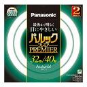 パナソニック 32形+40形(30W+38W)丸型蛍光灯 ナチュラル色 2本入り パルックプレミア FCL3240ENWH2KF [FCL3240ENWH2KF]