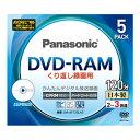 パナソニック 録画用DVD-RAM 4.7GB 2-3倍速対応 CPRM対応 5枚入り LM-AF120LA5 [LMAF120LA5]【KK9N0D18P】