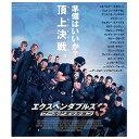 【送料無料】ポニーキャニオン エクスペンダブルズ3 ワールドミッション Premium-Edition 【Blu-ray】 PCXE-50487 [PCXE50487]【1201_flash】
