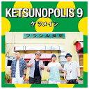 エイベックス・マーケティング ケツメイシ / KETSUNOPOLIS 9(DVD付) 【CD+DVD】 AVCD-38930/B [AVCD38930]