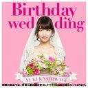エイベックス 柏木由紀 / Birthday wedding (初回限定盤TYPE A) AVCA-74024/B [AVCA74024]
