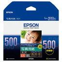 エプソン L判 写真用紙 光沢 500枚入り KL500PS...