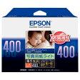 エプソン L判 写真用紙ライト 薄手光沢 400枚入り KL400SLU [KL400SLU]【05P27May16】