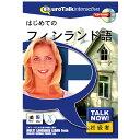 インフィニシス Talk Now ! はじめてのフィンランド語【Win/Mac版】(CD-ROM) ハジメテノフインラントH [ハジメテノフインラントH]【IMPP】