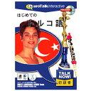 インフィニシス Talk Now ! はじめてのトルコ語【Win/Mac版】(CD-ROM) ハジメテノトルコゴH [ハジメテノトルコゴH]