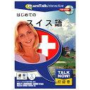 インフィニシス Talk Now ! はじめてのスイス語【Win/Mac版】(CD-ROM) ハジメテノスイスH [ハジメテノスイスH]【JYMP】