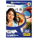 ����ե��˥��� Talk Now ! �Ϥ���ƤΥʥХ۸��Win / Mac�ǡ�(CD-ROM) �ϥ���ƥΥʥХۥ�H [�ϥ���ƥΥʥХۥ�H]��KK9N0D18P��