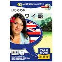 インフィニシス Talk Now ! はじめてのハワイ語【Win/Mac版】(CD-ROM) ハジメテノハワイゴHC [ハジメテノハワイゴH]