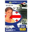インフィニシス Talk Now ! はじめてのグルジア語【Win/Mac版】(CD-ROM) ハジメテノグルジアH [ハジメテノグルジアH]