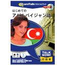インフィニシス Talk Now ! はじめてのアゼルバイジャン語【Win/Mac版】(CD-ROM) ハジメテノアゼルバH [ハジメテノアゼルバH]