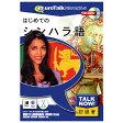 【送料無料】インフィニシス Talk Now ! はじめてのシンハラ語【Win/Mac版】(CD-ROM) ハジメテノシンハラH [ハジメテノシンハラH]【KK9N0D18P】