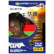 【送料無料】インフィニシス Talk Now ! はじめてのチェワ語【Win/Mac版】(CD-ROM) TNハジメテノチエワH [TNハジメテノチエワH]【KK9N0D18P】