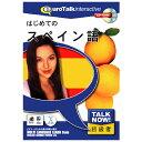 インフィニシス Talk Now ! はじめてのスペイン語【Win/Mac版】(CD-ROM) ハジメテノスペインゴHC [ハジメテノスペインH]