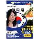 インフィニシス Talk Now ! はじめての韓国語【Win/Mac版】(CD-ROM) ハジメテノカンコクゴHC [ハジメテノカンコクH]