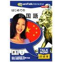 インフィニシス Talk Now ! はじめての中国語【Win/Mac版】(CD-ROM) ハジメテノチユウゴクゴHC [ハジメテノチユウコH]【KK9N0D18P】