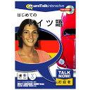 インフィニシス Talk Now ! はじめてのドイツ語【Win/Mac版】(CD-ROM) ハジメテノドイツゴHC [ハジメテノドイツH]