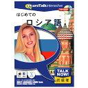 インフィニシス Talk Now ! はじめてのロシア語【Win/Mac版】(CD-ROM) ハジメテノロシアゴHC [ハジメテノロシアコH]