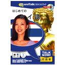 インフィニシス Talk Now ! はじめてのタイ語【Win/Mac版】(CD-ROM) ハジメテノタイゴHC [ハジメテノタイゴH]