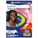 インフィニシス Talk Now ! はじめてのブラジル(ポルトガル)語【Win/Mac版】(CD-ROM) ハジメテノブラジルポルトガルゴHC [ハジメテノブラポルH]
