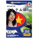 インフィニシス Talk Now ! はじめてのベトナム語【Win/Mac版】(CD-ROM) ハジメテノベトナムゴHC [ハジメテノベトナムH]