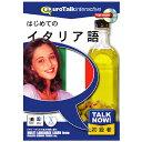 インフィニシス Talk Now ! はじめてのイタリア語【Win/Mac版】(CD-ROM) ハジメテノイタリアゴHC [ハジメテノイタリアH]