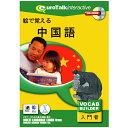 インフィニシス 絵で覚える中国語【Win/Mac版】(CD-ROM) エデオボエルチユウゴクゴHC [エデオボチユウゴクH]