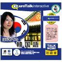 インフィニシス Talk Now ! はじめての韓国語 USBメモリ版【Win/Mac版】(USB) TALKNOWハジカンコクゴUSBHU [TNハジカンコクゴUH]【KK9N0D18P】