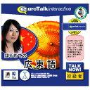 インフィニシス Talk Now ! はじめての広東語 USBメモリ版【Win/Mac版】(USB) TALKNOWハジカントンゴUSBHU [TNハジカントンゴUH]