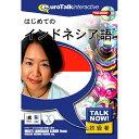 インフィニシス Talk Now ! はじめてのインドネシア語【Win/Mac版】(CD-ROM) ハジメテノインドネシH [ハジメテノインドネシH]