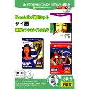 インフィニシス EuroTalk お得セット タイ語【Win/Mac版】(CD-ROM) EUROTALKオトクセツトタイゴHC [EUROTオトクSタイコH]