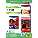 インフィニシス EuroTalk お得セット ドイツ語【Win/Mac版】(CD-ROM) EUROTALKオトクセツトドイツゴHC [EUROTオトクSドイH]