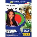 インフィニシス Talk Now ! はじめてのベンガル語【Win / Mac版】(CD-ROM) ハジメテノベンガルH [ハジメテノベンガルH]【KK9N0D18P】