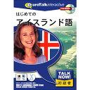 インフィニシス Talk Now ! はじめてのアイスランド語【Win/Mac版】(CD-ROM) ハジメテノアイスラントH [ハジメテノアイスラントH]