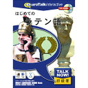インフィニシス Talk Now ! はじめてのラテン語【Win/Mac版】(CD-ROM) ハジメテノラテンゴHC [ハジメテノラテンゴH]【JYMP】