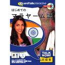 インフィニシス Talk Now ! はじめてのマラヤーム語【Win/Mac版】(CD-ROM) ハジメテノマラヤ-ムH [ハジメテノマラヤ-ムH]