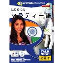 インフィニシス Talk Now ! はじめてのマラティー語【Win/Mac版】(CD-ROM) ハジメテノマラテイ-H [ハジメテノマラテイ-H]