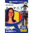 インフィニシス Talk Now ! はじめてのルーマニア語【Win/Mac版】(CD-ROM) ハジメテノル-マニアH [ハジメテノル-マニアH]