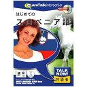 インフィニシス TalkNow!はじめてのスロベニア語【Win/Mac版】(CD-ROM) ハジメテノスロベニアH [ハジメテノスロベニアH]