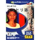 インフィニシス Talk Now ! はじめてのスワヒリ語【Win/Mac版】(CD-ROM) ハジメテノスワヒリゴHC [ハジメテノスワヒリコH]【IMPP】