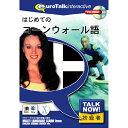 インフィニシス Talk Now ! はじめてのコーンウォール語【Win/Mac版】(CD-ROM) ハジメテノコ-ンウオH [ハジメテノコ-ンウオH]【IMPP】