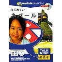 インフィニシス Talk Now ! はじめてのネパール語【Win/Mac版】(CD-ROM) ハジメテノネパ-ルH [ハジメテノネパ-ルH]【IMPP】