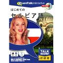 インフィニシス Talk Now ! はじめてのセルビア語【Win/Mac版】(CD-ROM) ハジメテノセルビアH [ハジメテノセルビアH]