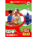 インフィニシス World Talk 耳で覚えるハンガリー語【Win/Mac版】(CD-ROM) ミミデオボエルハンカH [ミミデオボエルハンカH]